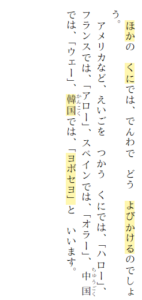 オンライン家庭教師 日本語