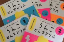 海外在住 日本語学習