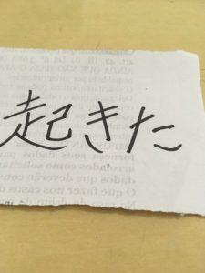 漢字の覚え方