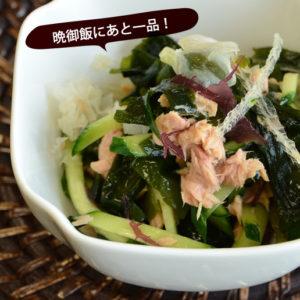 野菜が高いときの海藻サラダレシピ